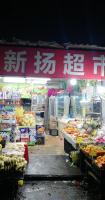 岳麓区可经营超市,水果店