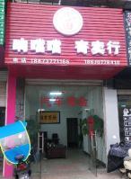 长沙县营业中的商铺急转