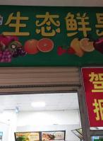 江夏区大学城内旺铺机不可失