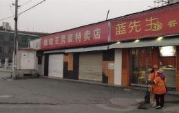 武昌区航海客运站对面沿街旺铺招租
