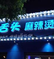 武昌区粮道街盈利中临街旺铺转让