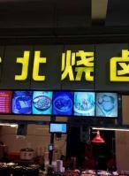 新洲区武汉工程职业技术学院内食堂档口转让