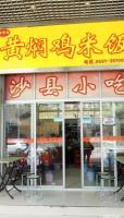 武昌区黄焖鸡米饭转让咯