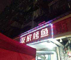 汉阳区宵夜烤鱼小炒盖浇饭炒粉炒面