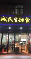 黄陂区左岭新城江城民生甜食馆生意转让