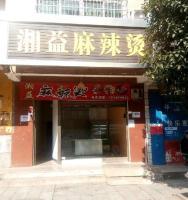 望城区湘益麻辣烫小吃店优价转让