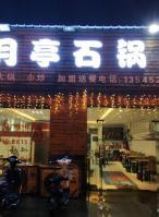 洪山区盈利中餐厅低价急转