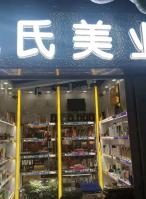 长安区建设南大街勒泰北国化妆品店转让