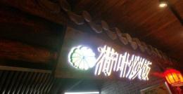 丰南区营业中摊铺转让通达四楼花街食巷