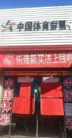 唐海县城彩票店转兑