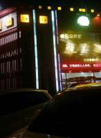 新华区1500平饭店降价29W出手紧邻西三庄北二环