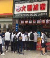 湖里区大通冰室香港老牌茶饮店转让