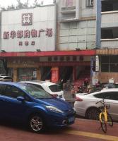 台江区店铺位于新华都正对面,人流量大