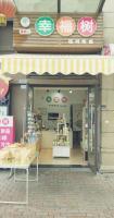 双流县航空港万人小区圣菲悦城盈利商铺蛋糕店