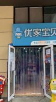 龙泉驿区母婴店便宜实惠整转