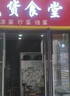 锦江区快餐店旺铺诚心转让