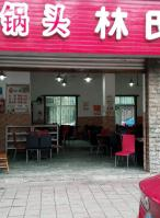 龙泉驿区可做餐馆能办证。
