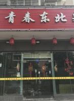 锦江区临街商铺招租全业态