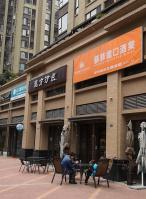 锦江区营业中红酒庄扩大经营换址空铺转让