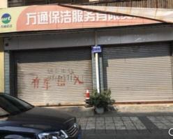 温江区临街两间铺面整租