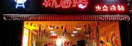 郫县火盆烧烤店整转营业中