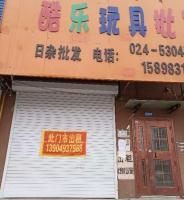 清原满族自治县清原哈弗学苑门市出租