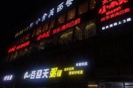 辛集市市中心繁华地段对外招商招租