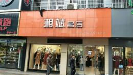 (出售) 宁乡 宁乡步行街黄金地段 78平米 买到立即收租