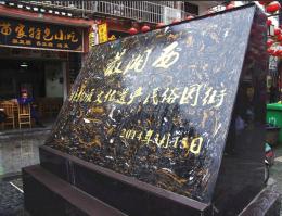 凤凰古城民俗园街带租约商铺火热出售