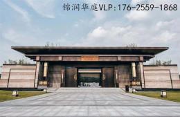 张家港【锦润华庭】—售楼部电话是多少?具体地址在哪?