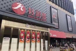 芙蓉区-芙蓉中路银港水晶城4㎡商铺出售