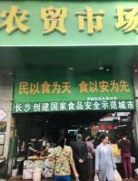 天心区-友谊路长城雅苑18㎡商铺出售