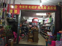 芙蓉区农科生鲜市场旁50平米杂货店转让(可空转)