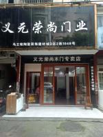 芙蓉区陶瓷建材城临街旺铺转让(可空转)