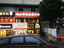 转租新开铺书院路临街200㎡餐饮旺铺