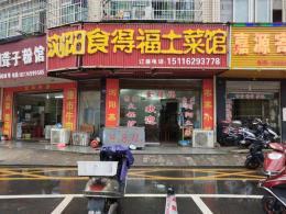 长沙星沙泉塘六年老店临街门面转让(可空转)