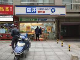 芙蓉区人民中路超市转让(友阿百货旁)
