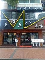 雨花区东进街大型写字楼旁210平时尚餐饮店转让