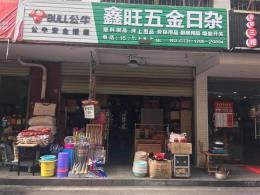 芙蓉区农科生鲜市场旁47平米五金旺铺转让(可空转)