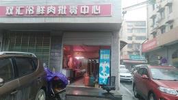 开福区生鲜肉店低价转让