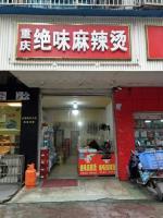 开福区双拥路临街45平米火爆麻辣烫店转让