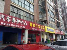 3.6万急转(可空转)天心区路口90平米汽车美容店