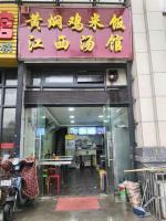汉阳区盈利中餐馆转让 可教技术 小白也可做