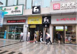 武昌区中北路号56平米零售转租