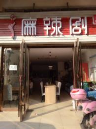 天心区桂花坪3号出口处加盟小吃店转让(可空转)
