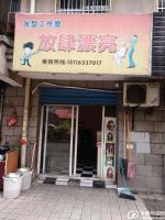 芙蓉区马王堆美发店超低价转让(空转)
