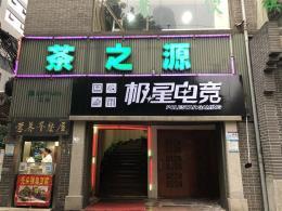 (转让) 韭菜园社区二楼 餐饮美食 商业街商铺