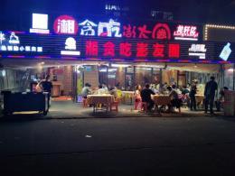 雨花区夜宵一条街120㎡餐饮旺铺转让