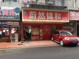 咸嘉湖路润泽园小区90㎡锦和超市转让