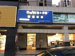 岳麓周边商业街45平米蛋糕烘焙店生意转让